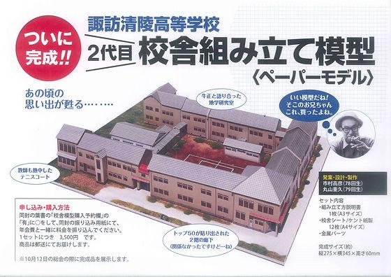 校舎模型.jpg