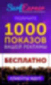 se-promo-1000-views-240x400-1.jpg