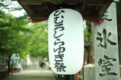 ひむろしらゆき top 2015-07-19.jpg