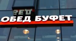 """44 Объемные буквы """"Обед-буфет"""""""
