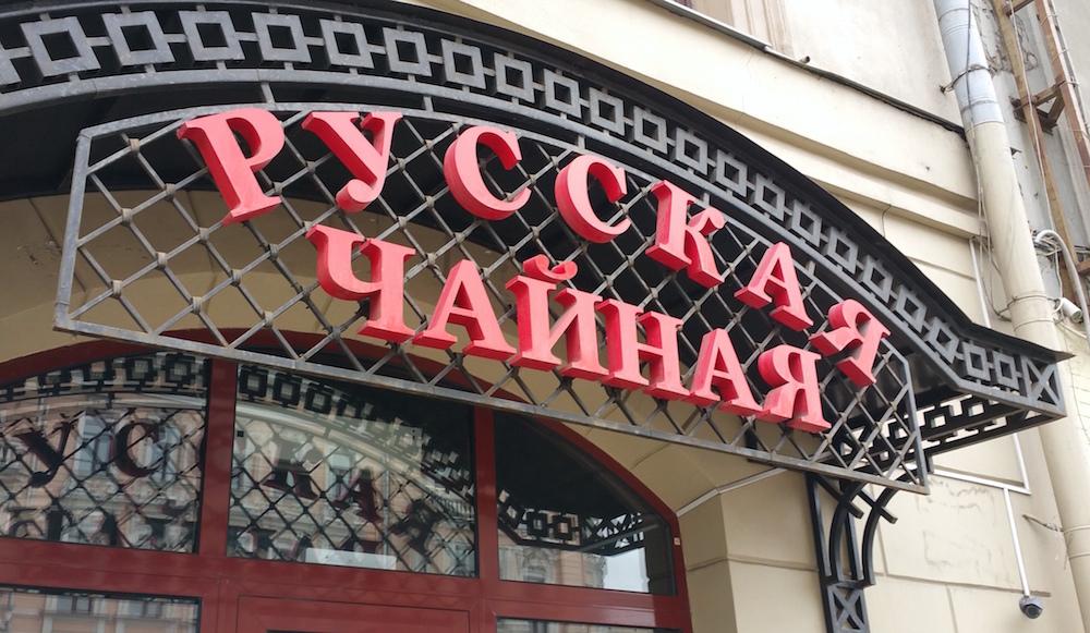 """12 Вывеска """"Русская чайная"""""""