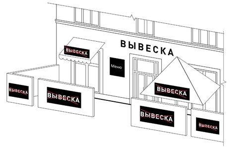 Объемные буквы в Москве
