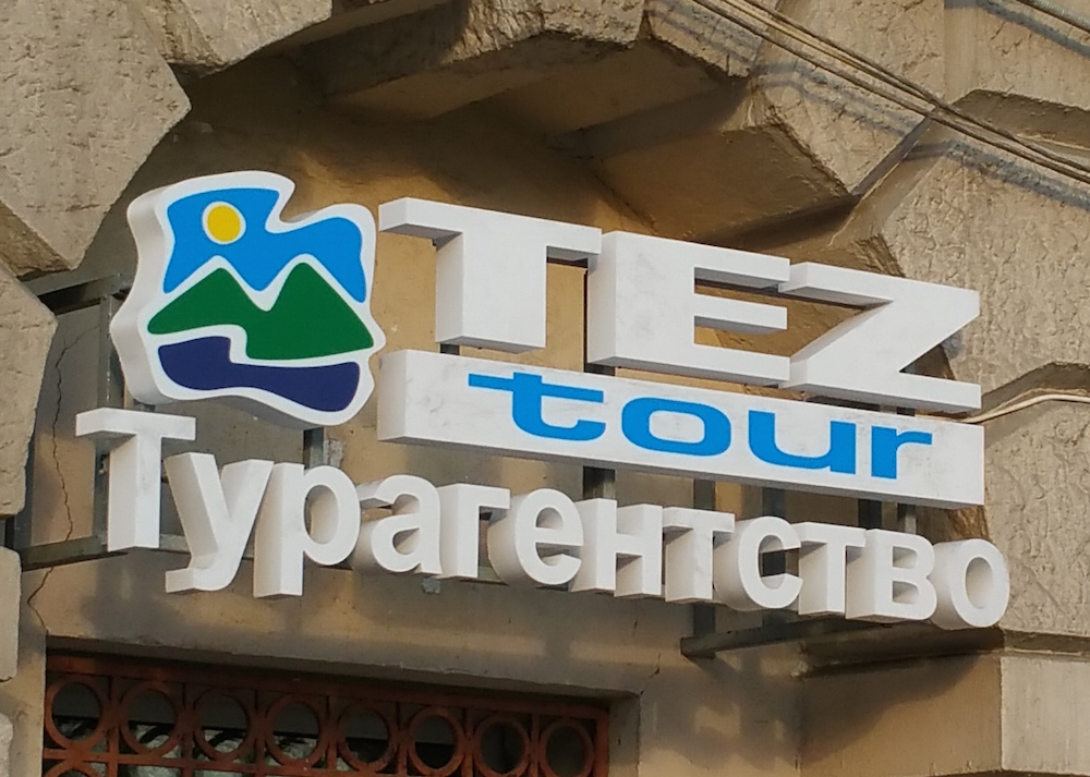 9 Вывеска Tez-tour