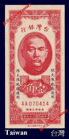 Ch- Taiwan  1950 Ten Cents
