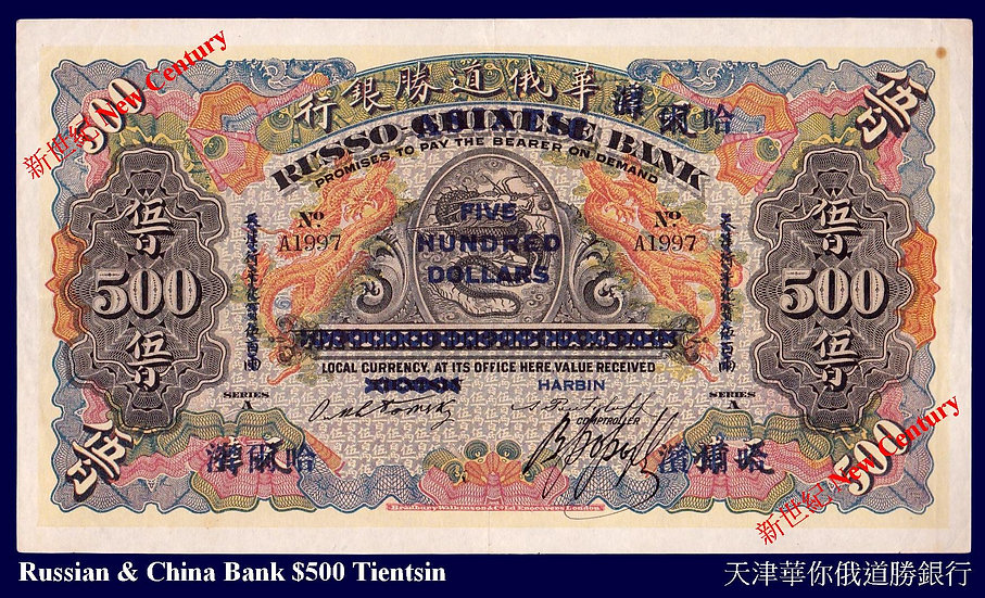 Ch- Russia & China Bank  $500 Tientsin