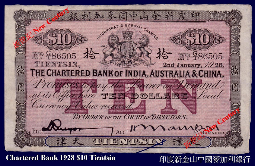 Ch- Chartered Bank 1928 $10 Tientsin