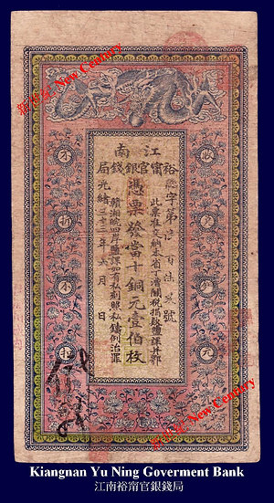 Ch- Kiangnan Yu Ning Goverment Bank