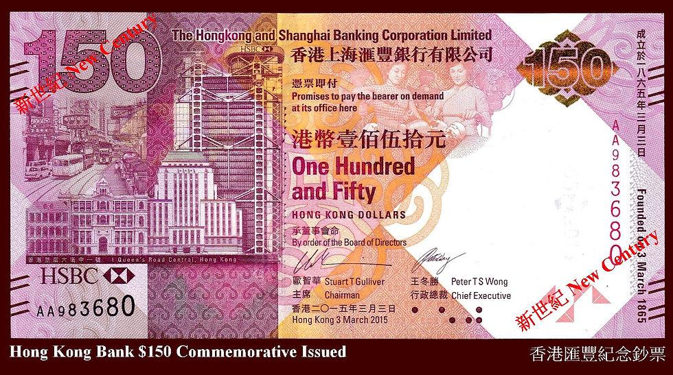 HK HKB  $150 Commemorative a