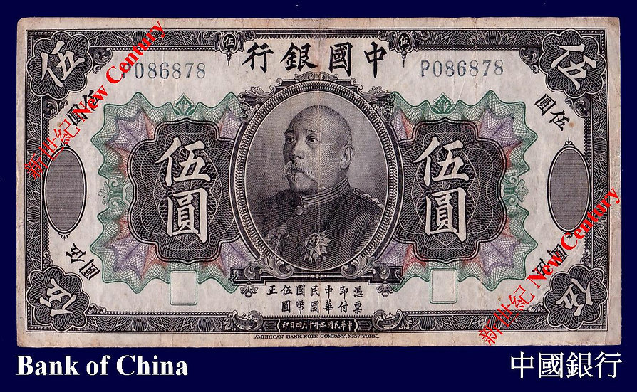Ch- Bank of China 1914 $5