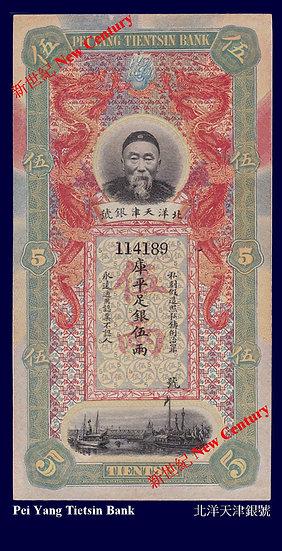 Ch- Pei Yang Tientsin Bank