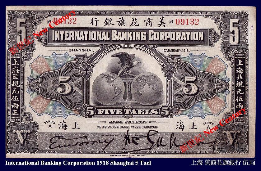 Ch- IBC 1918 Shanghai 5 Taels a