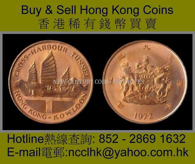 30. H.K 1972 Medal (BZ) ab  ab