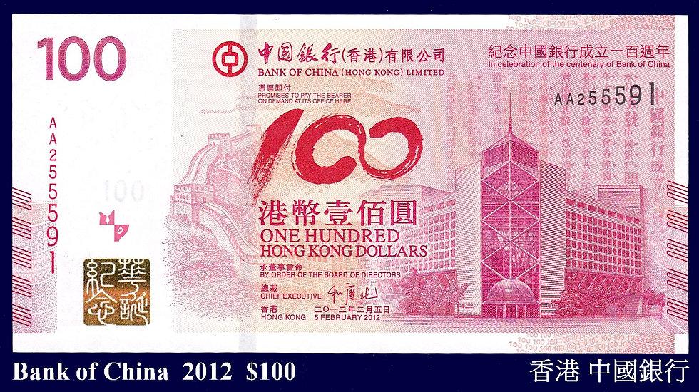 HK BOC 2012 $100  a