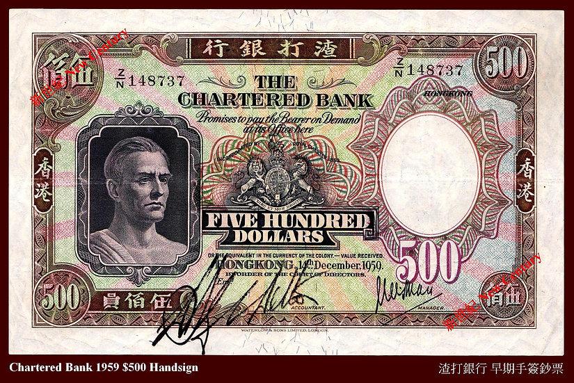 HK CTB 1959  $500 handsign