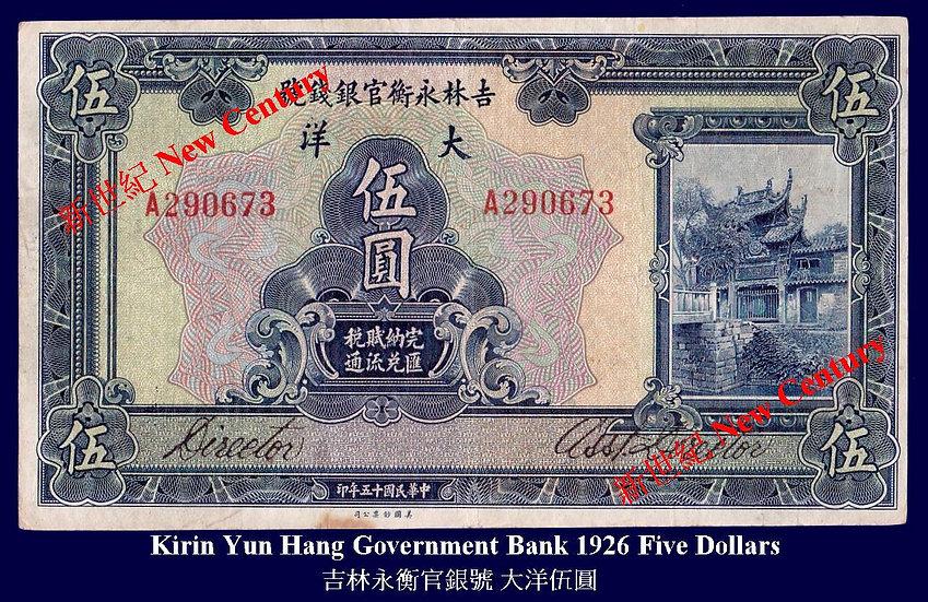 Ch- Kirin Yun Hang Government Bank 1926 $5