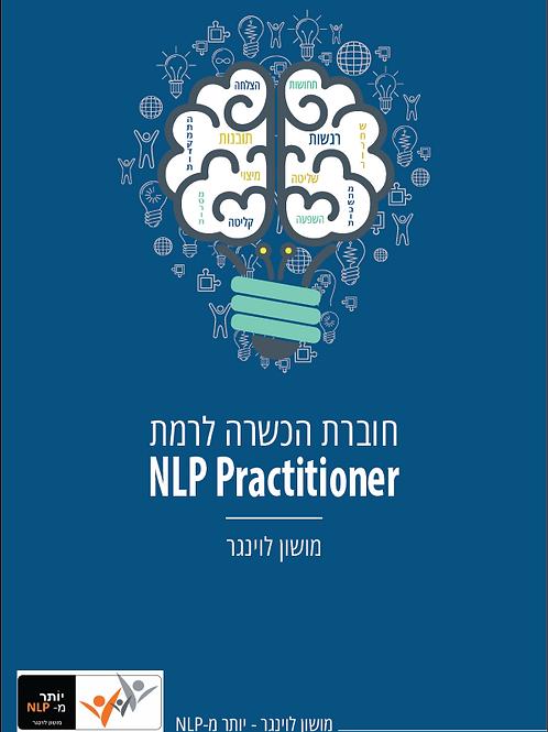 חוברת הכשרה לרמת NLP Practitioner