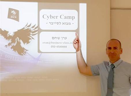 מחנה הסייבר לנוער באוניברסיטת בר-אילן