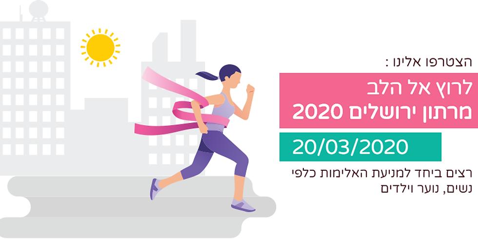 לרוץ עם אל הלב- מרתון ירושלים 2020