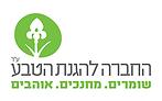 החברה-להגנת-הטבע.png