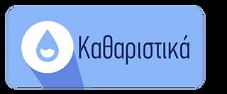 αξεσουαρ-icon-01.png