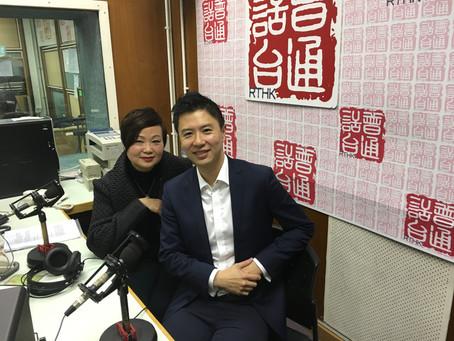 香港電台節目「U秀幫」訪問
