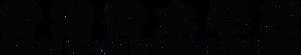 HKPS Logo Type.png