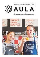 AULA_cover.jpg