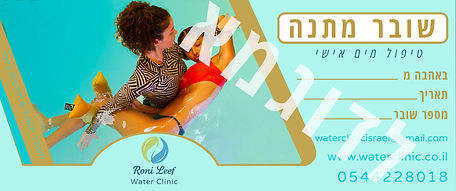 gift card roni leef- women_dugma.jpg