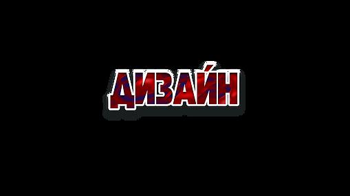 Дизайн лого.png