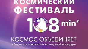 Космический фестиваль «108 минут»