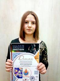Диана Абдураманова