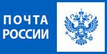 logo pochta rf.png