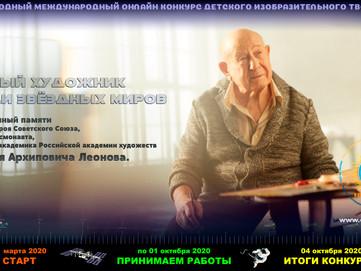 Конкурс имени А.А. Леонова