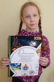 Вероника Багмет