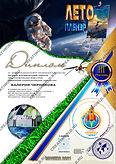 Диплом ЛЕТО III-степень creatiworld.jpg