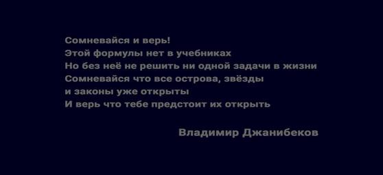 На орбите творчества Владимира Джанибекова