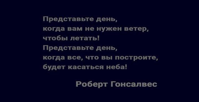 ПЛАНЕТА Роберта Гонсалвеса (Robert Gonsalves)
