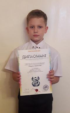 Николай Пашин