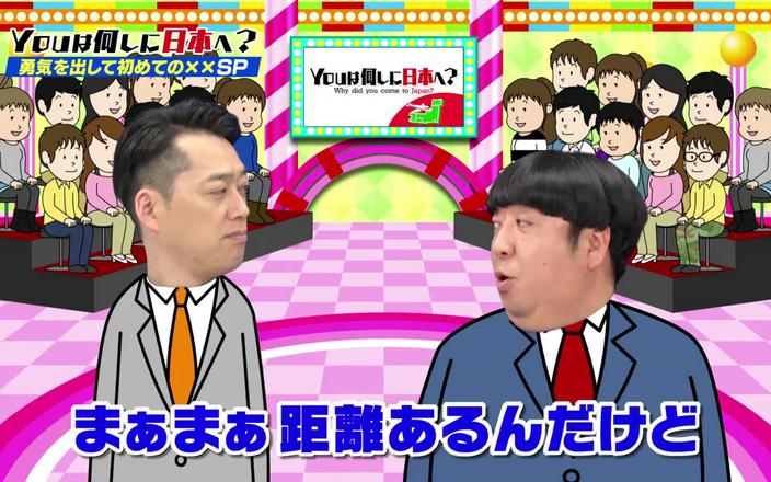 Japanese Show You wa nani shi ni nihon he