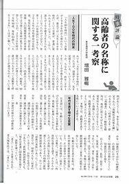 週刊社会保障_No2981_2018. 7.16 (1).jpg
