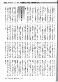 週刊社会保障_No2936_2017. 8.14-21 (4).jpg