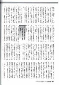 週刊社会保障_No2936_2017. 8.14-21 (3).jpg