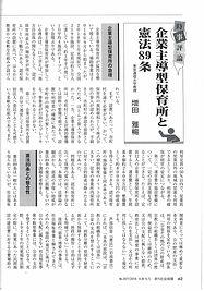 週刊社会保障_No2971_2018. 4.30-5.7 (1).jpg
