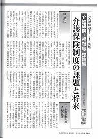 週刊社会保障_No2887_2016. 8.15-22 (1).jpg