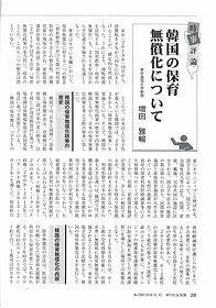 週刊社会保障_No2992_2018. 10.8 (1).jpg
