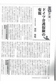 週刊社会保障_No3003_2018. 12.24-31 (1).jpg