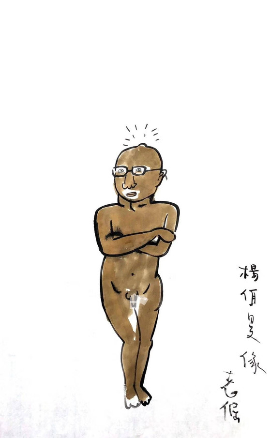 Yang Er-min portrait
