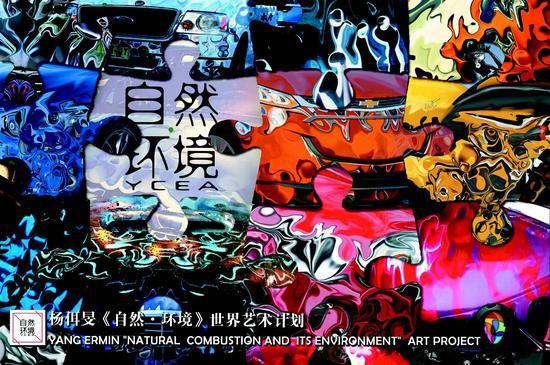 «Auto-Combustion · Environnement»: un projet artistique international de YANG Ermin
