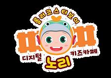 노리_디지털_키즈카페_로고 PNG_최종확정!.png