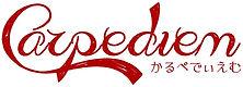 Carpediem_logo_s.jpg